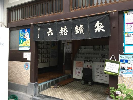 2入浴460円.jpg