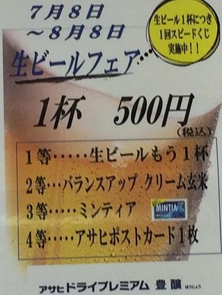 一等賞当選.jpg