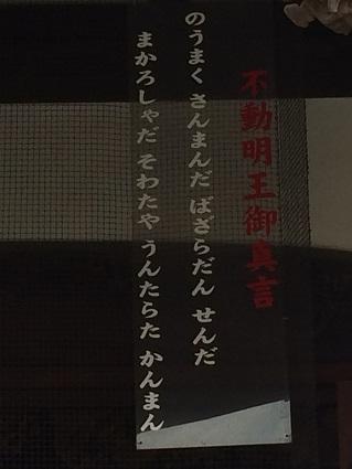 不動明王真言.jpg