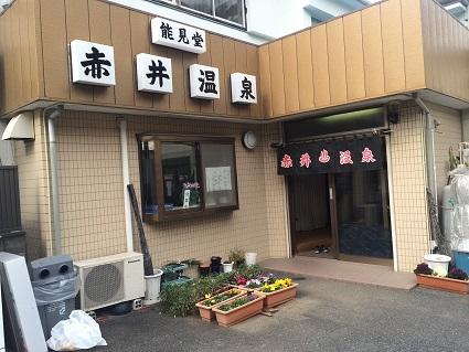 赤井温泉.jpg
